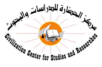 مركز الحضارة للدراسات والبحوث